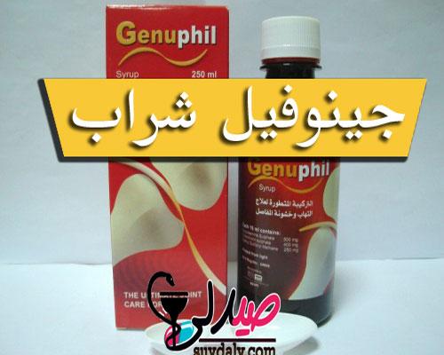 جينوفيل اقراص , جينوفيل سعر , جينوفيل شراب , جينوفيل المستورد , جينوفيل والرضاعة , جينوفيل إيفا , جينوفيل وزيادة الوزن , جينوفيل الاثار الجانبية , جينوفيل والحمل , جينوفيل يزيد الوزن , جينوفيل يسبب النعاس , هل جينوفيل يرفع الضغط , جينوفيل فيما يستخدم , جينوفيل لماذا يستخدم , هل دواء جينوفيل يزيد الوزن , ماذا يستخدم جينوفيل , متى يؤخذ جينوفيل , كيف يستخدم جينوفيل , جينوفيل والضغط , جينوفيل ودورفين , جينوفيل والنقرس , جينوفيل والكبد , جينوفيل والقلب , جينوفيل ويكيبيديا , جينوفيل والارق , جينوفيل و الرضاعة , دياسيرين و جينوفيل , دوروفين و جينوفيل , هل جينوفيل يزيد الوزن , ما هو جينوفيل , ما هو جينوفيل اقراص , نشرة جينوفيل , استعمال جينوفيل , جينوفيل مستورد , جينوفيل مكونات , جينوفيل مع ام اس ام , جينوفيل موانع الاستعمال , مثيل جينوفيل , مرهم جينوفيل , مميزات جينوفيل , مواعيد جينوفيل , مادة جينوفيل , دوروفين ام جينوفيل , ايهما افضل جينوفيل ام دياسيرين , جينوفيل قبل ام بعد الاكل , جينوفيل للخشونة , جينوفيل للكلاب , جينوفيل لمرضى السكر , جينوفيل لعلاج خشونة والتهاب المفاصل , الاعراض الجانبيه ل جينوفيل , جينوفيل كبسول , سعر جينوفيل كبسول , جرعة جينوفيل كبسول , دواء جينوفيل كبسول , فوائد كبسولات جينوفيل , استخدام كبسول جينوفيل , اضرار كبسولات جينوفيل , استخدام كبسولات جينوفيل , جينوفيل قبل الاكل , جينوفيل قبل او بعد الاكل , فوائد اقراص جينوفيل , سعر جينوفيل قرص , جينوفيل فتكات , جينوفيل في الاردن , جينوفيل في المغرب , جينوفيل في السعودية , جينوفيل فوائده واضراره , جينوفيل فوائده , جينوفيل الجرعة , جينوفيل برشام , علاج جينوفيل , عقار جينوفيل , علبة جينوفيل , تاثير جينوفيل علي الرضاعه , سعر علاج جينوفيل , سعر علبة جينوفيل , استخدام علاج جينوفيل , معلومات عن جينوفيل , نشره علاج جينوفيل , فوائد علاج جينوفيل , جينوفيل دواء , جينوفيل جرعة , جينوفيل حقن , جينوفيل ام دوروفين , شكل جينوفيل , سعر جينوفيل شراب , سعر شريط جينوفيل , سعر دواء جينوفيل شراب , دواعى استعمال جينوفيل شراب , جينوفيل سعر الشريط , سعر جينوفيل 2021 , سعر جينوفيل في السعودية , سعر جينوفيل المستورد , كم سعر جينوفيل , ما سعر جينوفيل , روشتة جينوفيل , جينوفيل دواعي استعمال , جينوفيل دواعي الاستخدام , دواء جينوفيل للع