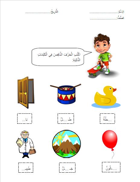 أوراق عمل (اكتب الحرف الناقص) لغة عربية صف أول ابتدائي من 13 صفحة pdf