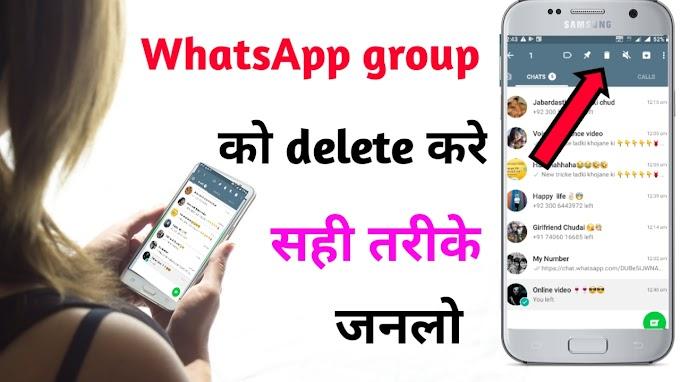 व्हाट्सएप ग्रुप को डिलीट कैसे करें | WhatsApp group ko delete kaise karen in hindi