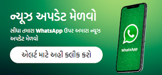 Join Gujarat Educare whatsapp Group