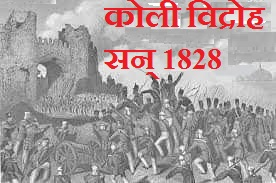 क्षत्रिय कोली विद्रोह : सन् 1828
