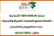 منحة SBW Berlin في المانيا  بدون شهادة لغة ..