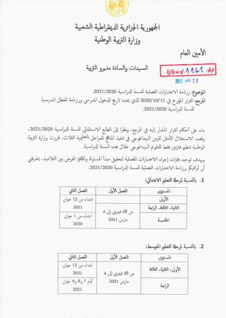 الدخول المدرسي الجديد 2020 2021 New-School-Entry-202