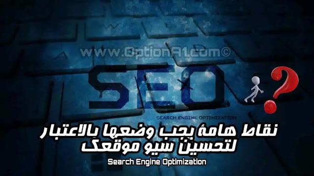 نقاط هامه يجب أن يكونوا من أولويات قائمة تحسين محركات البحث سيو[SEO] لعام 2019