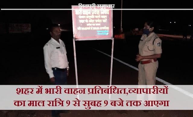 शहर में भारी वाहन प्रतिबंधित,व्यापारियों का माल रात्रि 9 से सुबह 9 बजे तक आएगा - Shivpuri News