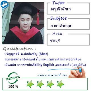 ครูพี่พัชร (ID : 13509) สอนวิชาภาษาอังกฤษ ที่ชลบุรี