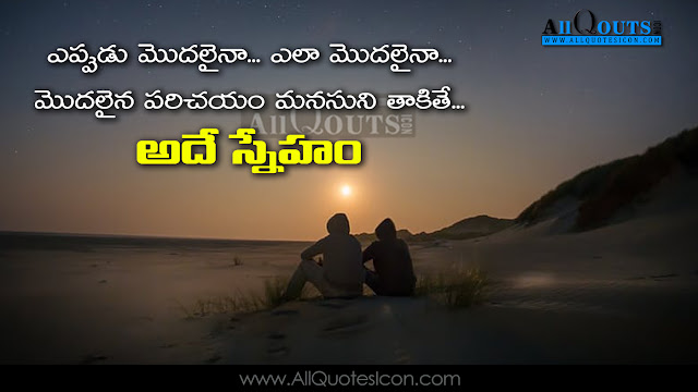 Telugu-Friendship-Images-and-Nice-Telugu-Friendship-Whatsapp-Images-Life-Quotations-Facebook-Nice-Pictures-Awesome-Telugu-Quotes-Motivational-Messages-free