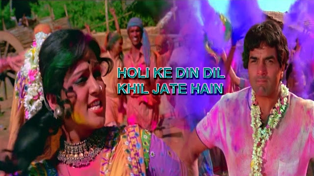 HOLI K DIN LYRICS SHOLAY
