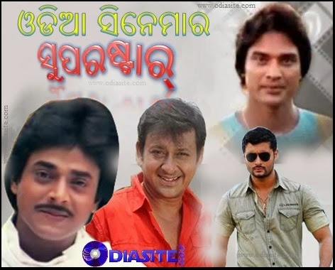 odia film superstars Oriya Movie Mega star