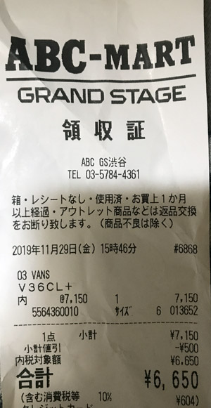 ABC-MART Grand Stage 渋谷店 2019/11/29 のレシート