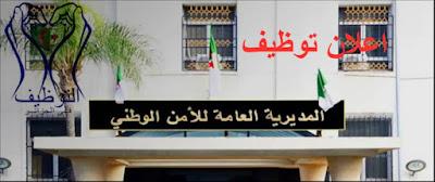 اعلان توظيف بالمديرية العامة للامن الوطني
