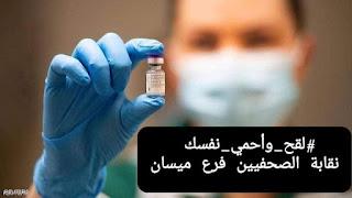 """صحفيو ميسان """" يطلقون حملة توعوية باهمية اللقاح ضد كورونا"""