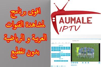 افضل برنامج لمشاهدة القنوات الرياضية و العربية بمختلف الجوداة و بدون تقطيع Aumale-Iptv