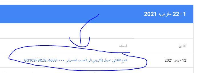 حل مشاكل سحب ارباح الادسنس الليبي 2021