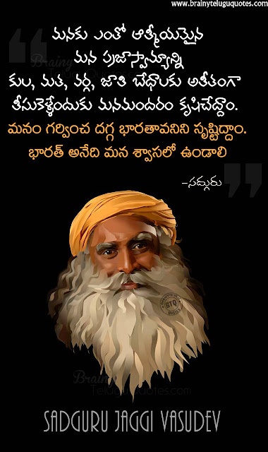 whats app sharing jaggi vasudev motivational life changing words, quotes on life in telugu, inspirational quotes in telugu