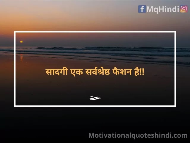 Saadgi Quotes