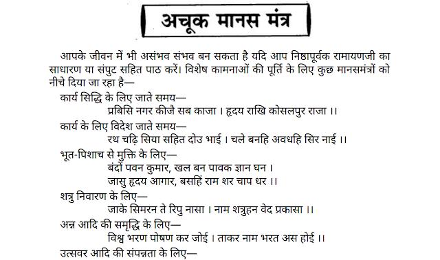 Ramcharit Manas-Ramayan PDF