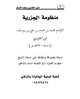Download Gratis Terjemahan Matan Jazariyah PDF