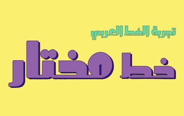 خطوط عربيه للتصميم والجرافيك - download arabic fonts