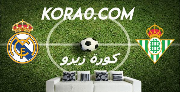 مشاهدة مباراة ريال مدريد وريال بيتيس بث مباشر اليوم 8-3-2020 الدوري الإسباني
