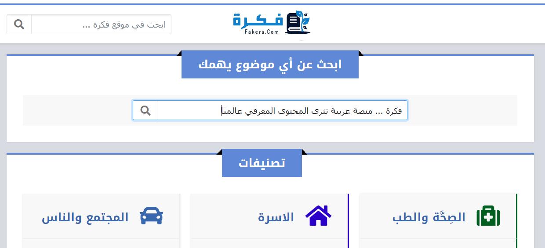 منصة عربية تثري المحتوى المعرفي عالميًا