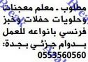 موقع عرب بريك وظائف وسيط جدة – عسير