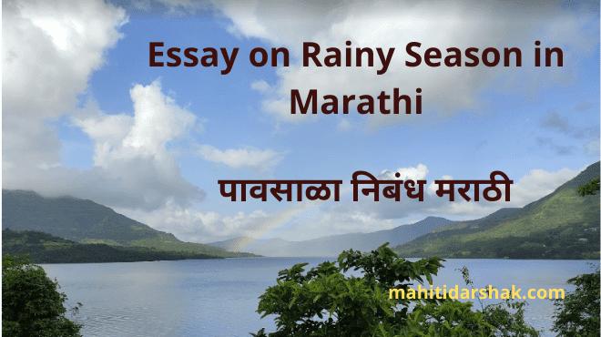 Essay on Rainy Season in Marathi