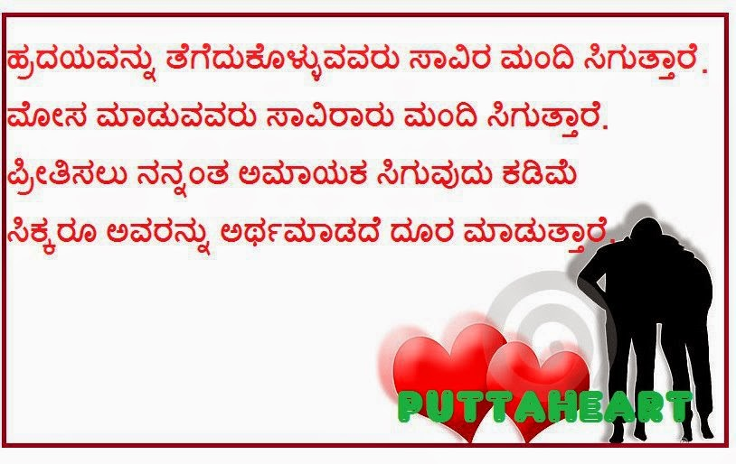Awesome Short Love Quotes In Kannada Images - Valentine Ideas ...
