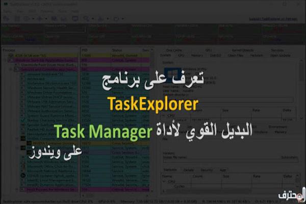 تعرف على برنامج TaskExplorer البديل الأقوى لأداة Task Manger