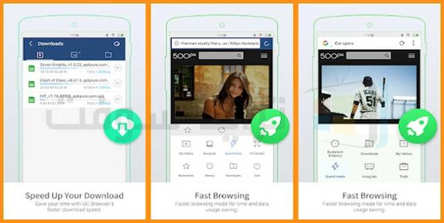 تنزيل uc browser mini for android