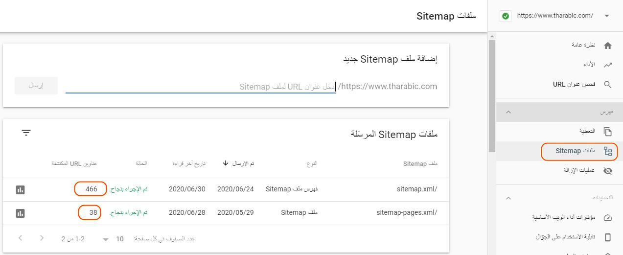 ملفات Sitemap
