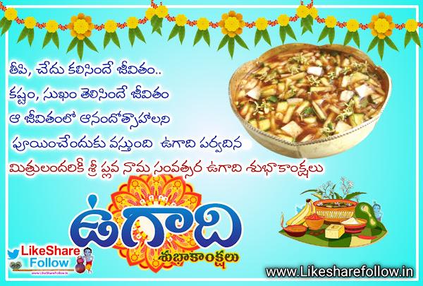 Happy Ugadi 2021 wishes in telugu images