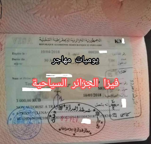 فيزا الجزائر السياحية للدول العربية