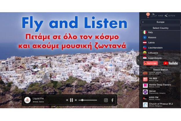«Fly and Listen» - Πετάς σε όλο τον κόσμο και ακούς τοπικά ραδιόφωνα