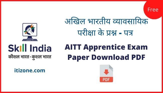 AITT Apprentice Exam Paper Download PDF - Fitter
