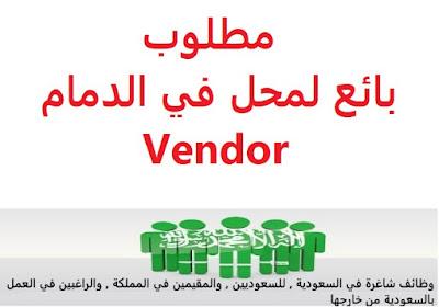 وظائف السعودية مطلوب بائع لمحل في الدمام Vendor