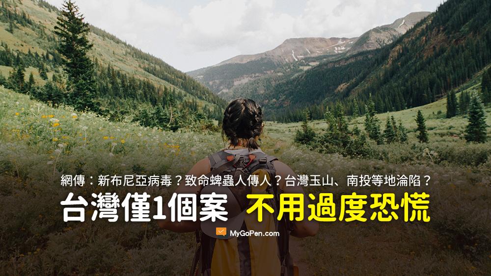 注意台灣玉山 南投等地方也淪陷出外盡量穿長袖衣服 新布尼亞病毒 釀7死 致命 蜱蟲 人傳人