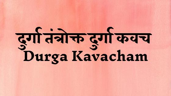 दुर्गा तंत्रोक्त दुर्गा कवच | Durga Kavach |