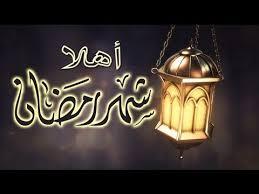متى اول يوم رمضان وتاريخ رؤية الهلال 2017- 1438