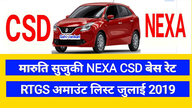 CSD base price and RTGS list Maruti Suzuki Nexa, CSD car price