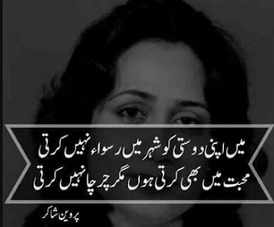 Parveen Shakir Poetry | Parveen Shakir Poetry In Urdu | Urdu Poets | Urdu Poetry World,Urdu Poetry,Sad Poetry,Urdu Sad Poetry,Romantic poetry,Urdu Love Poetry,Poetry In Urdu,2 Lines Poetry,Iqbal Poetry,Famous Poetry,2 line Urdu poetry,Urdu Poetry,Poetry In Urdu,Urdu Poetry Images,Urdu Poetry sms,urdu poetry love,urdu poetry sad,urdu poetry download,sad poetry about life in urdu