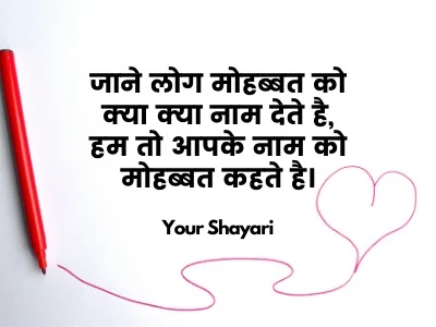 bf hd hindi shayari