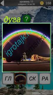 цветная дуга на арене в игре 600 забавных картинок 11 уровень