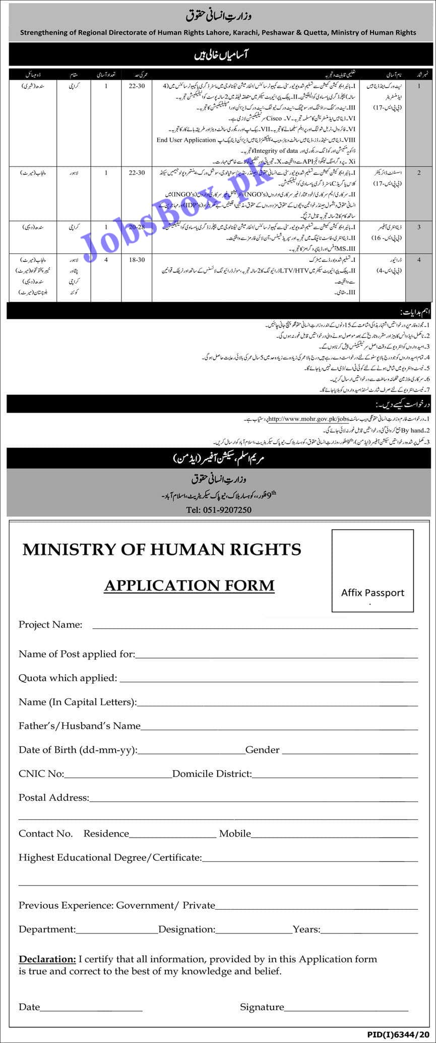 Latest Ministry of Human Rights Pakistan Jobs Advertisement 2021