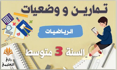 تمارين و وضعيات في الرياضيات للسنة الثالثة متوسط