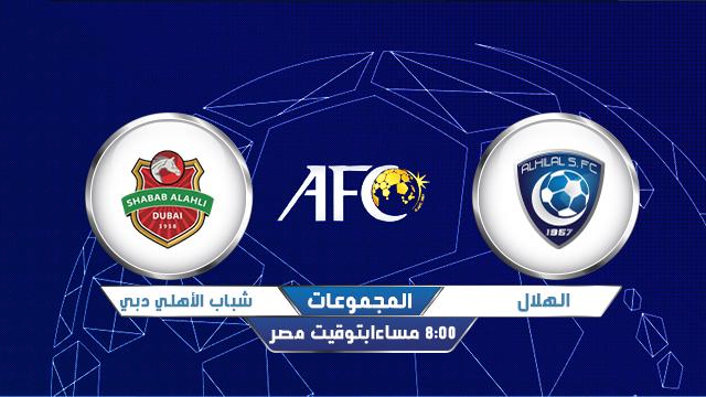 مشاهدة مباراة الهلال وشباب الأهلي دبي بث مباشر 23-09-2020 دوري أبطال آسيا