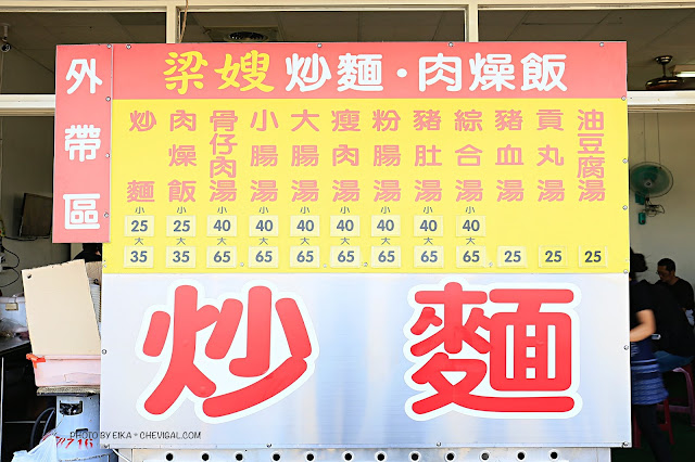 MG 9739 - 梁嫂炒麵肉燥飯,台中人氣傳統早午餐,口味與價位就見仁見智囉!