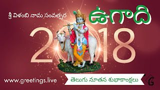 Lord Sri Krishna Ugadi Festival Telugu Greetings HD Image