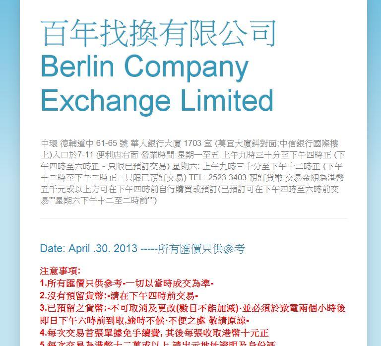 UNDERGROUND BLOGGER: 香港最平找換店 - 百年找換有限公司 ,去日本或其它地方旅行都可以在這裏兌外幣!