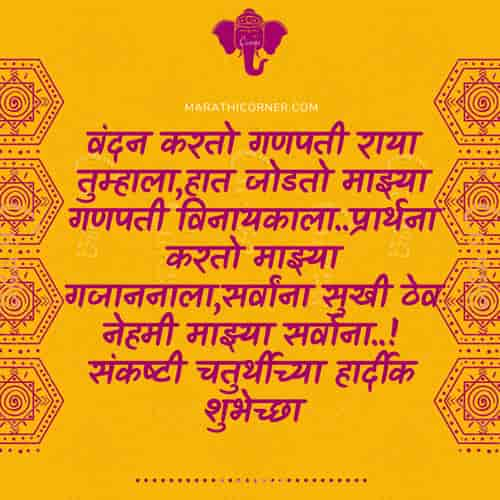 Sankashti Chaturthi Wishes in Marathi